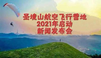 直播|中国圣境山航空飞行营地新闻发布会