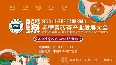 """【直播】2020""""一带一路""""赤壁青砖茶产业发展大会"""