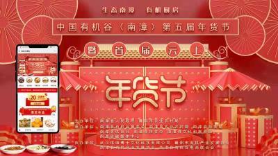直播丨中国有机谷(南漳)第五届年货节暨首届云上年货节