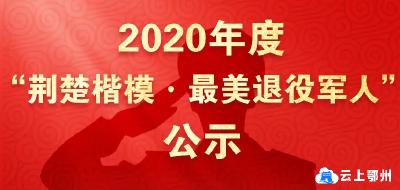 """致敬!鄂州1人上榜2020年度""""荆楚楷模·最美退役军人"""""""