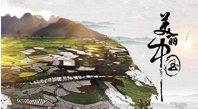 系列时政微视频丨时代创见——跟着总书记一起建设美丽中国