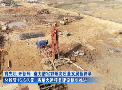 总投资16.6亿元  将军大道项目建设稳步推进