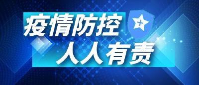 鄂城区新型冠状病毒感染的肺炎防控指挥部通告(第23号)