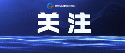 关于春节疫情防控,张伯礼院士发出重要提醒!