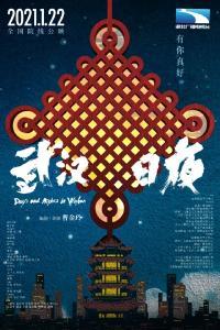 中国结,中国力量!《武汉日夜》发布终极预告 黄海亲自操刀海报