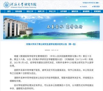 河海大学125名博士生被退学