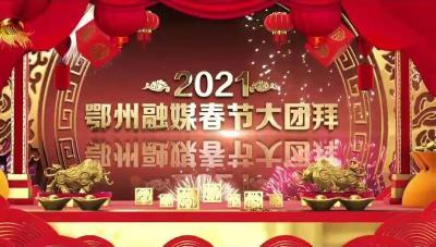 2021鄂州融媒春节大团拜