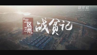 """""""决战脱贫攻 坚决胜全面小康""""主题纪录片(40)"""