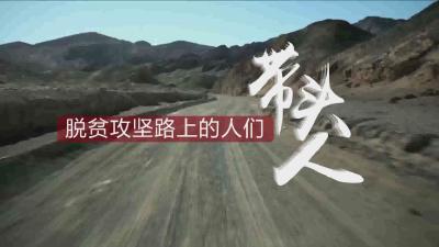 """""""决战脱贫攻 坚决胜全面小康""""主题纪录片(39)"""