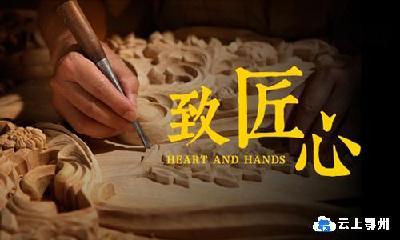 """第三届""""鄂州工匠""""选树活动正在进行,快来推荐你身边的能工巧匠"""