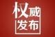 公安机关披露来凤县男婴死亡事件处置情况