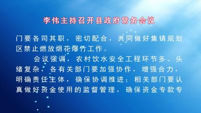 李伟主持召开县政府常务会议