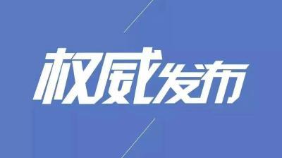 李伟主持召开县政府党组会议