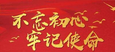 """【不忘初心 牢记使命】县公共检验检测中心""""四举措""""扎实开展主题教育""""回头看""""工作"""