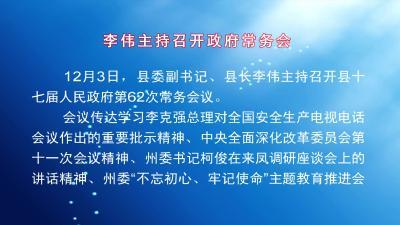 李伟主持召开政府常务会