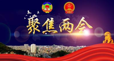 正在直播|来凤县第十七届人大六次会议开幕式