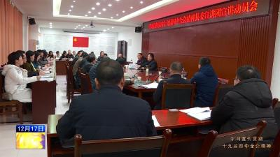 我县举行学习贯彻党的十九届四中全会精神县委宣讲团宣讲动员会