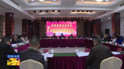 县政协召开九届十五次常委会议
