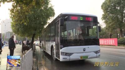 出行更方便 来凤火车站公交线路正式开通试运营