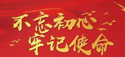 【不忘初心 牢记使命】县市场监管局:为民服务解难题 一言一行见初心