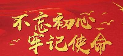 【不忘初心 牢记使命】县检验检测中心党组召开专题民主生活会