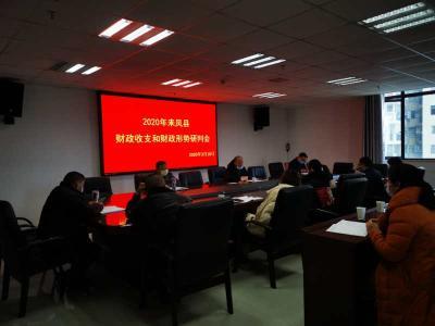 来凤县财政局召开会议布置支持疫情防控工作和分析当前财政收支形势