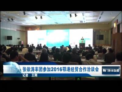 张依涛率队参加2016鄂港经贸合作洽谈会