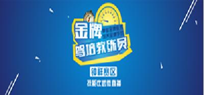"""""""金牌驾培教练""""【钟祥赛区】技能比武微直播"""