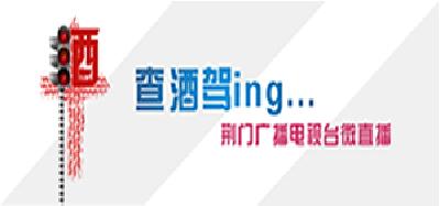 查酒驾ing....荆门广播电视台微直播