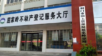 不动产登记8月15日正式启动