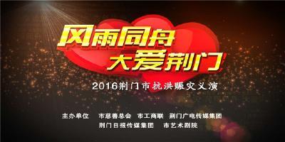 荆门广电新媒体直播2016抗洪赈灾义演