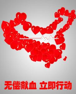 市人民政府关于印发《荆门市无偿献血管理办法》的通知