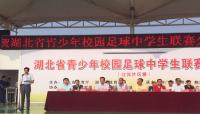 湖北省青少年校园足球中学生联赛·江汉片区赛开赛