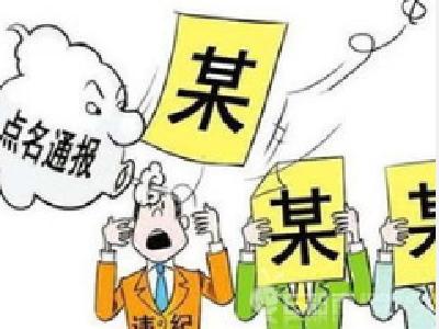 荆门市通报四起党员领导干部违反政治纪律对抗组织审查典型案件