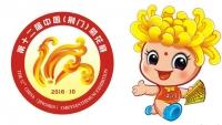第十二届中国(荆门)菊展会标、吉祥物确定