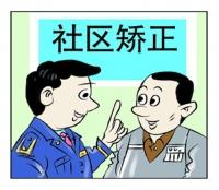 """掇刀石司法所为两社区矫正人员亮出""""黄牌"""""""