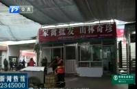 荆门防控禽流感 119家活禽交易场所临时关闭