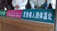 张依涛带队检查人感染H7N9禽流感等重点传染病防控工作时强调 坚决打赢重点传染病防控攻坚战