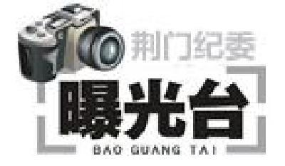 荆门市公安局党委委员阳勇接受组织调查
