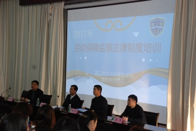市劳动保障监察局 举办劳动保障监察法律制度培训班