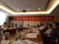荆门市召开全市普法工作会议