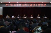 2017年全市住房城乡建设工作会议召开