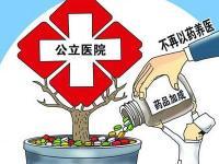 荆门市城市公立医院取消药品加成