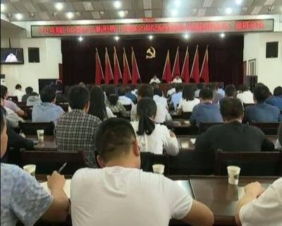 荆门市委召开会议宣讲加强全市纪检监察队伍建设的意见