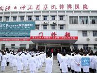 钟祥市人民医院托管三年 建设成效明显