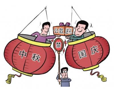 中秋国庆将至 市纪委监察局下发通知严明假日有关纪律要求