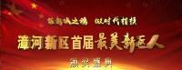 """荆门漳河新区选出首届""""最美新区人"""""""