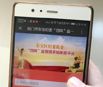 """东宝区:整治""""四风""""!春节""""不打烊""""!"""