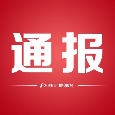 湖北省人民政府关于加强新型冠状病毒感染的肺炎防控工作的通告