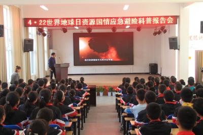 荆门市启动第49个世界地球日宣传周活动